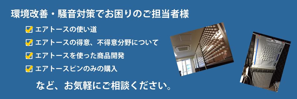 特殊な騒音問題の解決 環境改善・騒音対策でお困りのご担当者様
