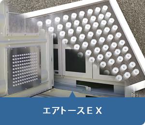 エアトースEX
