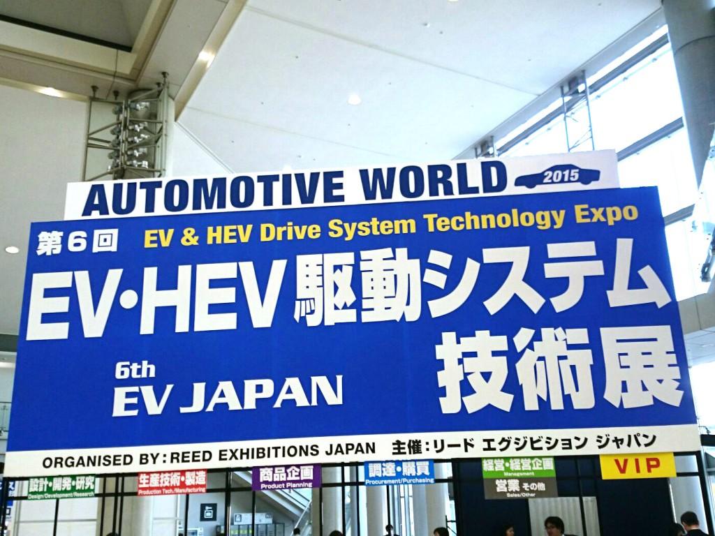 看板_EV・HV