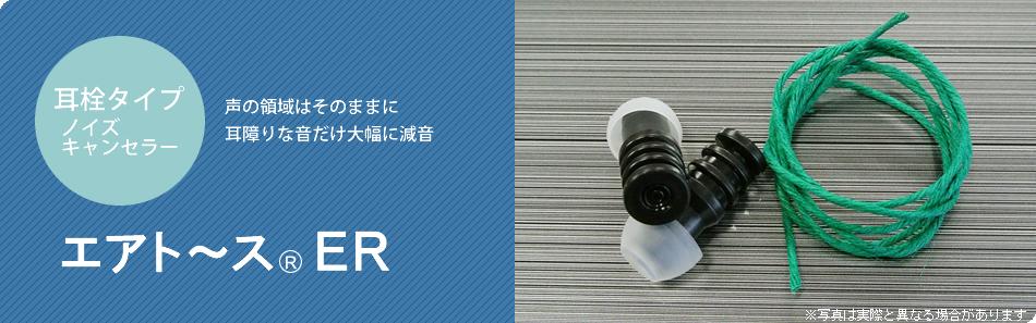 エアトースER 耳栓タイプ 声の領域はそのままに耳障りな音だけを大幅に減音